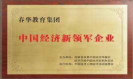 春华教育集团-中国经济新领军企业
