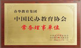 春华教育集团-中国民办教育协会常务理事单位