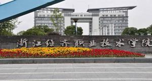 浙江经济职业技术学院继续教育学院