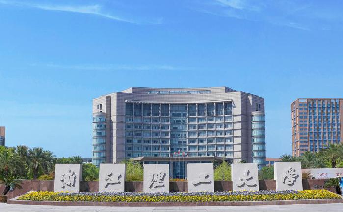 浙江理工大学继续教育学院