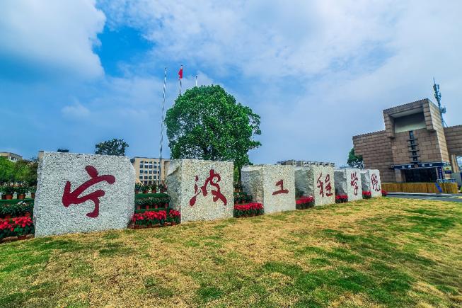 宁波工程学院继续教育学院