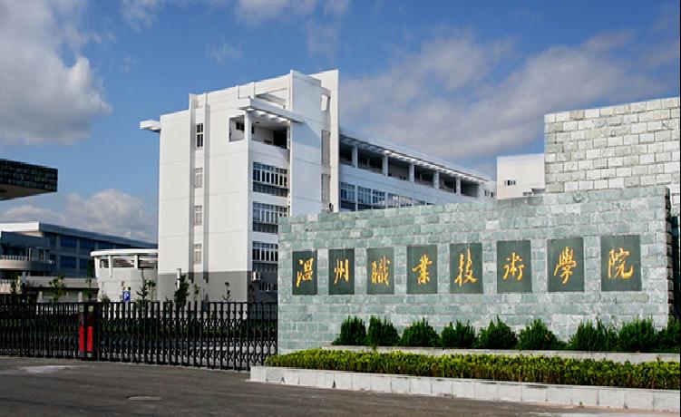 温州职业技术学院继续教育学院